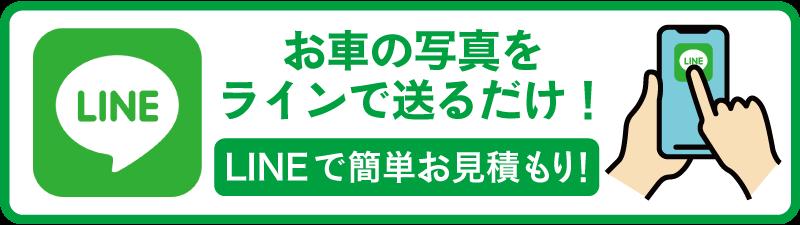 嶋田車体の無料ライン簡単見積